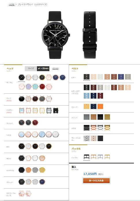 クリスチャンポールの腕時計の注文画面の画像