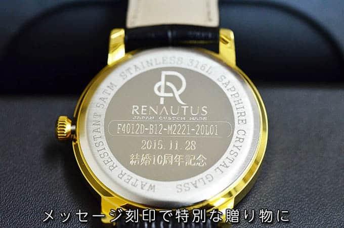 ルノータスの腕時計の裏蓋の刻印画像