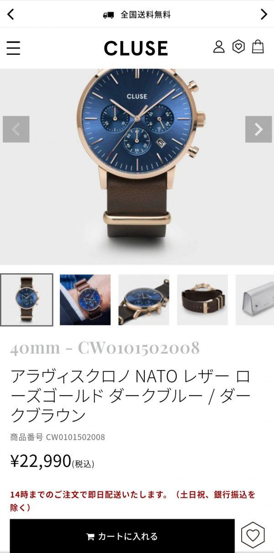 クルースの腕時計注文操作画像