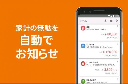 マネーフォワードMEアプリのムダお知らせ通知機能の画像
