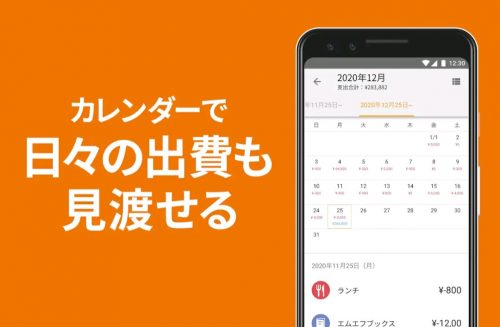 マネーフォワードMEアプリのカレンダー機能の画像