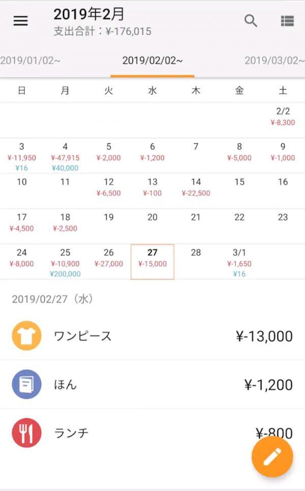 マネーフォワードMEアプリのカレンダー機能の実際の画像