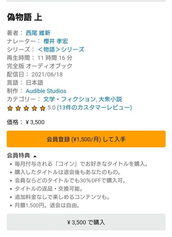 オーディブルの会員登録で月額1500円で1冊もらえる