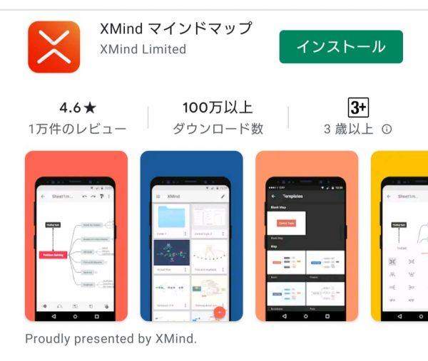 XMindのダウンロード画像