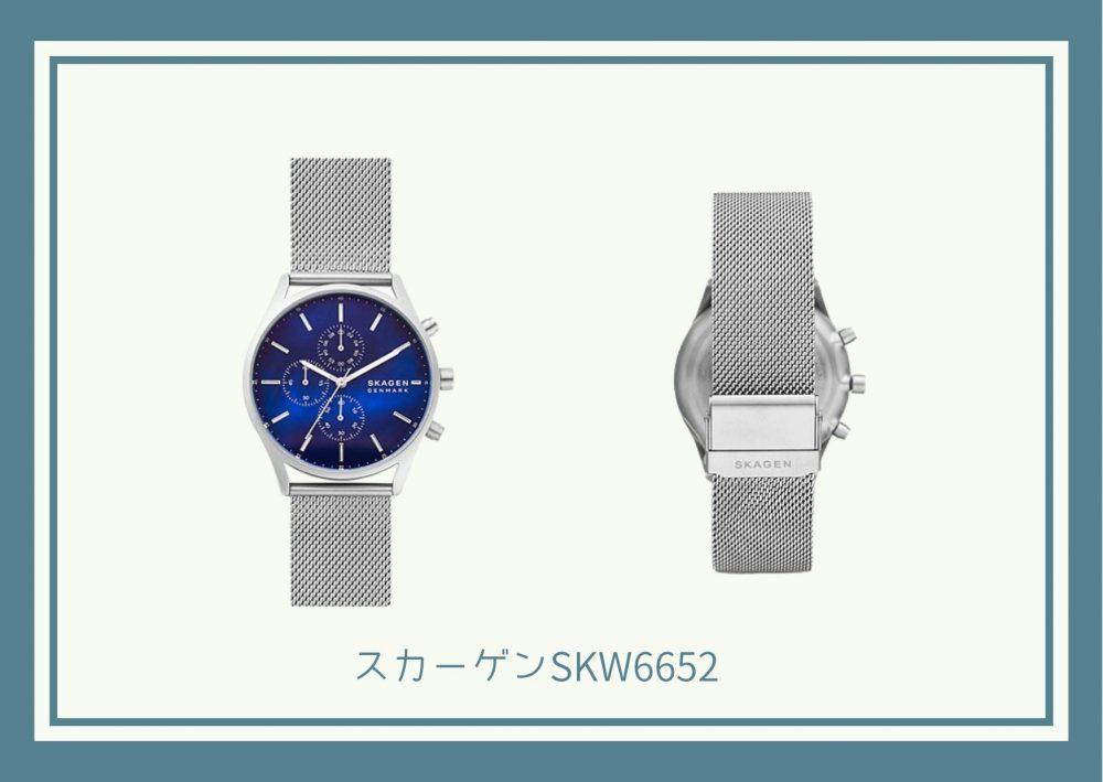 SKW6652の腕時計の画像
